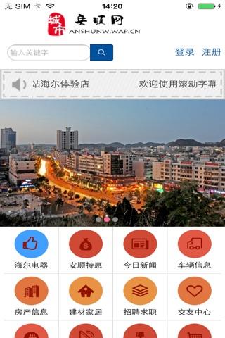 安顺网.APP screenshot 3