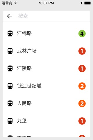 杭州地铁 - 您最好用的出行助手 (最新路线信息) screenshot 3