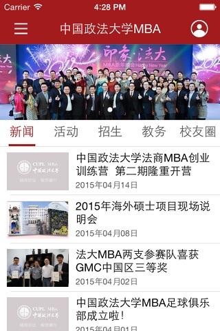 中国政法MBA screenshot 2