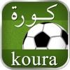 Koura - كورة