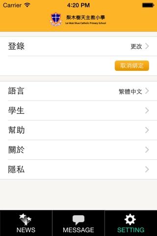梨木樹天主教小學 screenshot 3