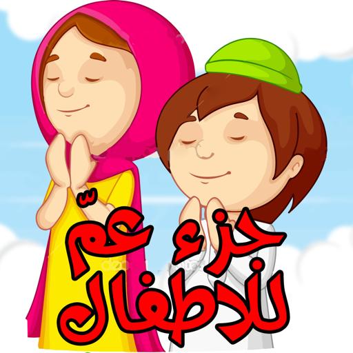 Juz' Amma Al Quran Al Kareem for Muslim Kids جزء عم للأطفال - تحفيظ القران الكريم و تعليم اطفال الاسلام تفسير القرآن