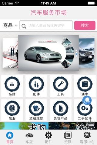 汽车服务商城 screenshot 1