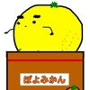 PoyoMikan Hopping 〜Into the PoyoMikan Box!!〜