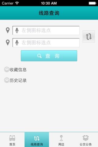 扬州掌上公交 screenshot 3