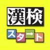 8,000問無料 漢検公式漢字能力診断アプリ 漢検スタート