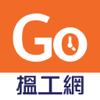 GoHour 搵工網