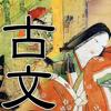 中高生の古文(古文単語・文法)