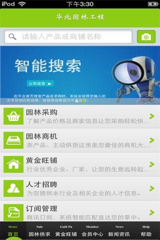 华北园林工程平台 screenshot 3