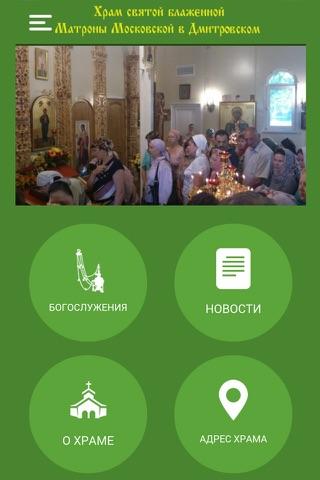 Храм святой блаженной Матроны Московской в Дмитровском screenshot 2