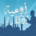 أذكار و أدعية اسلامية قراءة و استماع Muslim Azkar & Supplications