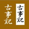 古事記 日本の創世記 for iPad