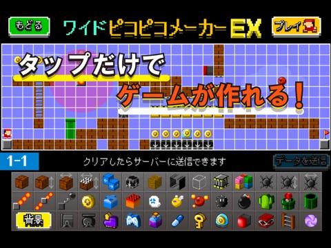 【ワイド版】ピコピコメーカーEX