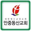 대한예수교장로회안중동산교회