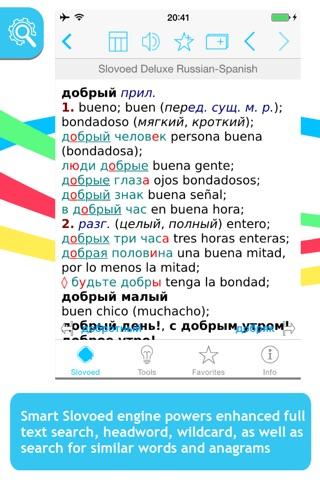Испанско <> русский словарь screenshot 1