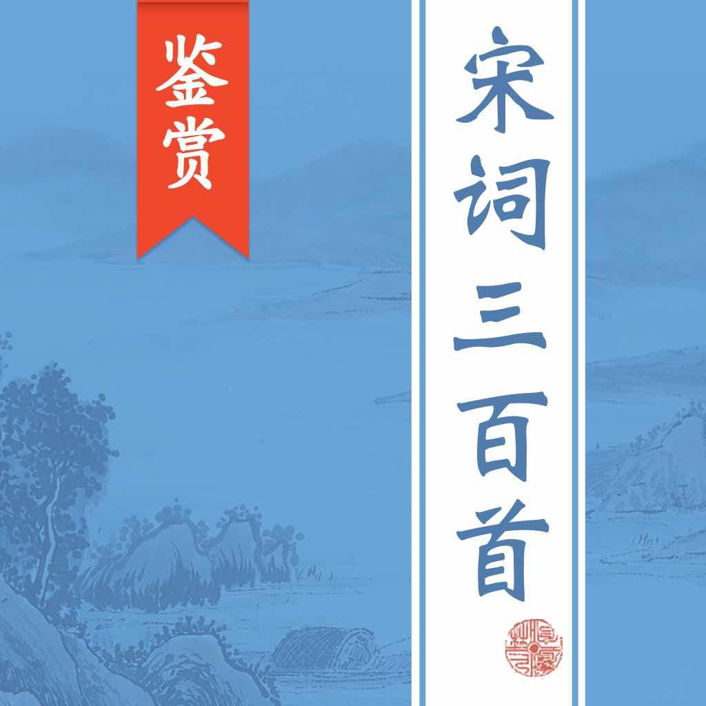 宋词三百首 - 经典宋词名篇原文翻译赏析大全