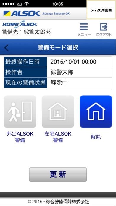 Home alsok app store for Home source store
