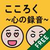 FeelingRecorder Free