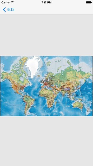 世界地图册完全版 - 2016,足不出户周游世界 screenshot1