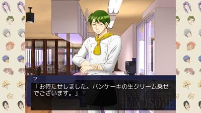 学園ハンサム Restaurant screenshot1