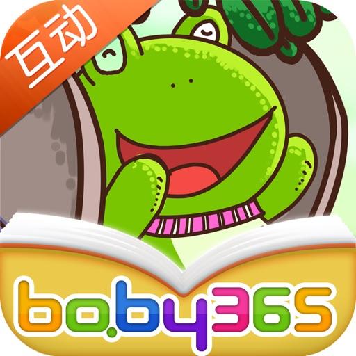 青蛙诺诺滑滑梯-双语绘本-baby365