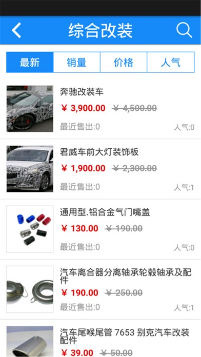 download 汽车保养 apps 0