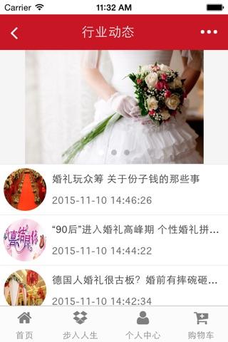 掌上婚庆网 screenshot 4