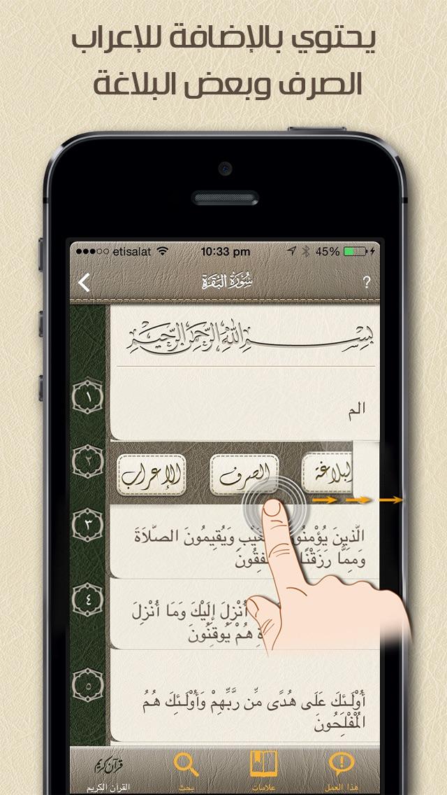 إعراب القرآن الكريملقطة شاشة4
