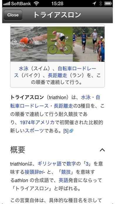 iトライアスロン screenshot1