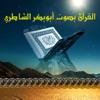 القرآن بصوت أبوبكر الشاطري بدون انترنت