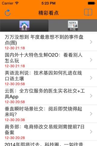 精彩看点 screenshot 3