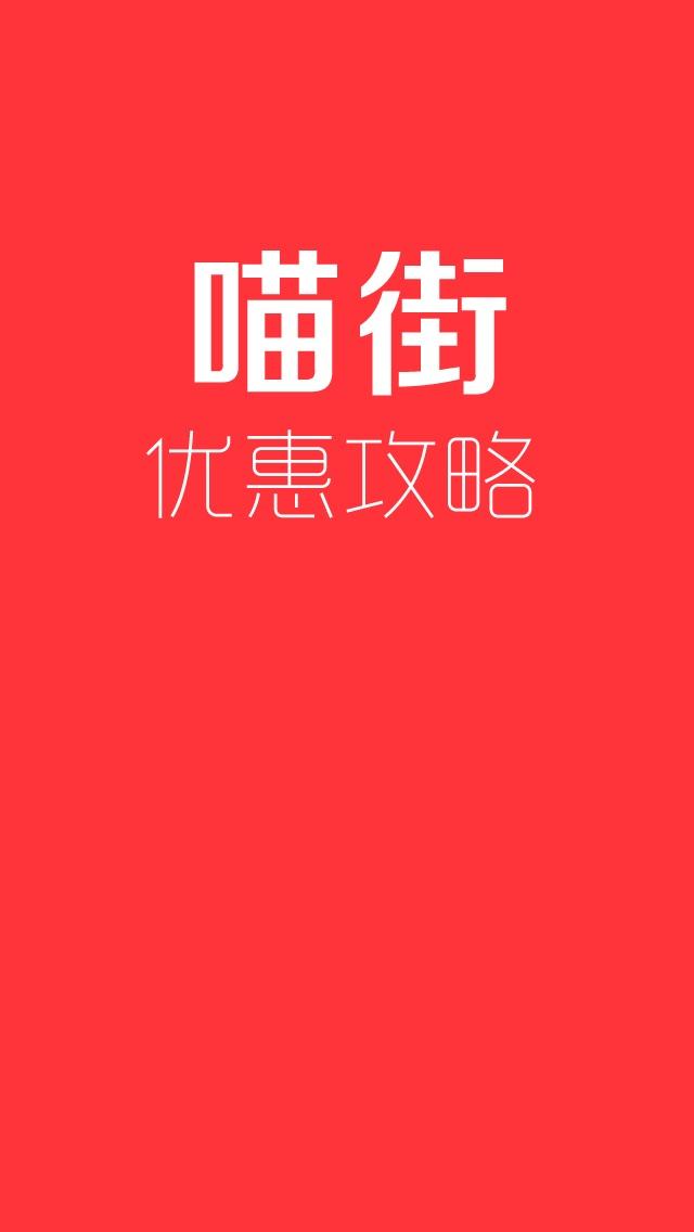download 喵街优惠省钱攻略 apps 0