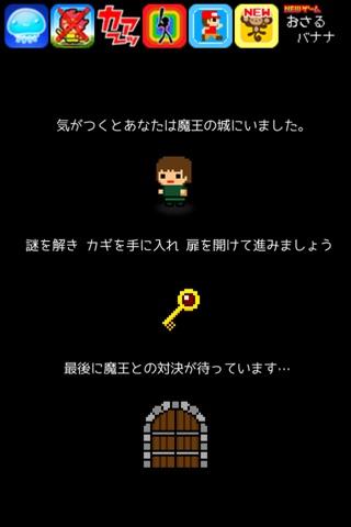脱出クエスト screenshot 3