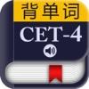 CET-4四级大纲词汇-背单词