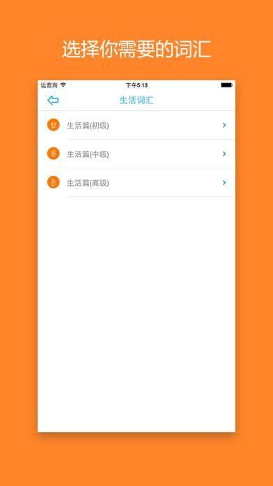 学中文/普通话- Hello Words(生活)屏幕截图2