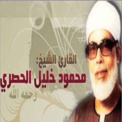 الشيخ محمود خليل الحصري - القران كاملا