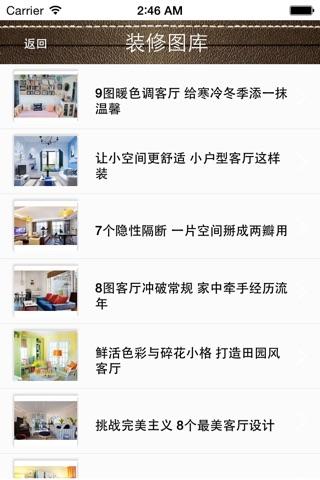 客厅家具网购 screenshot 3