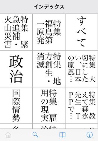 現代用語の基礎知識 2015 screenshot 1