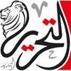 TahrirNews تحريرنيوز