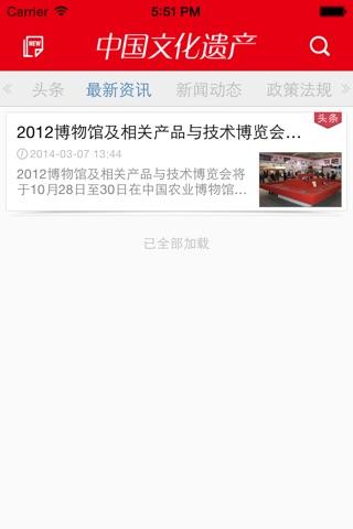 文化遗产 screenshot 3