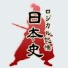 ロジカル記憶 日本史 -センター試験対策!一問一答で日本の歴史を暗記する無料アプリ-