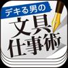 デキるオトコの文具術