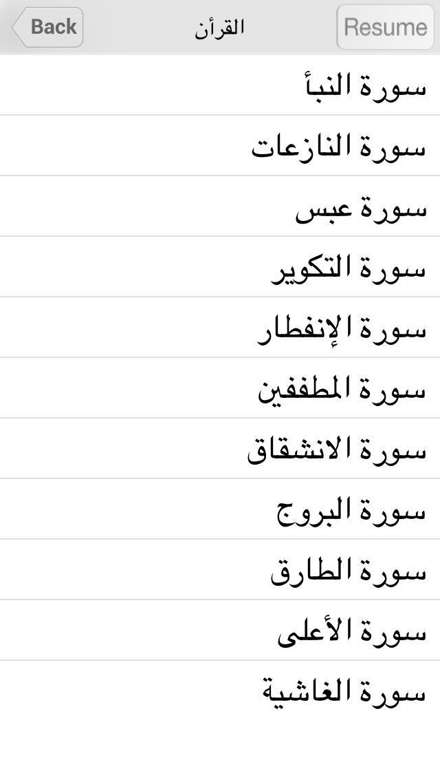 伊斯兰电子图书 - 文本音频绘本图书馆屏幕截图5