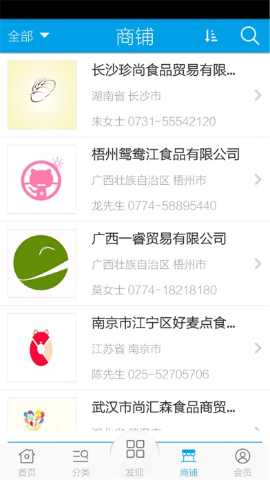 download 食品批发商城 apps 1