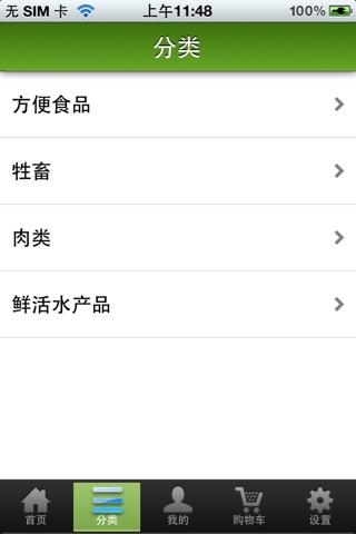 Screenshot of 冷冻食品
