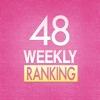 週刊48ランキング for AKB48/SKE48/NMB48/乃木坂46/HKT48ファン