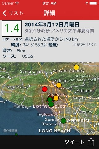 Earthquake - worldwide coverage of natural disasters screenshot 3