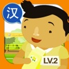 Chinese Wonderland Level 2 (Simplified Chinese)