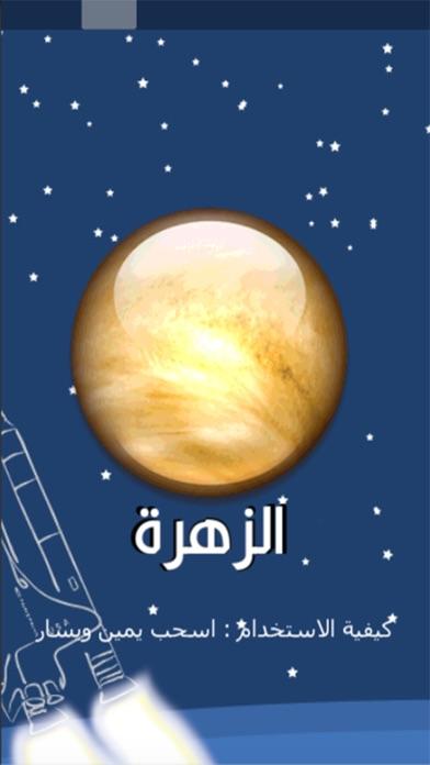 المجموعة الشمسية - ثقف نفسكلقطة شاشة1