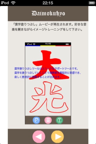 題目表 screenshot 1
